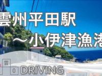 [車載カメラ] 雲州平田駅から小伊津漁港への県道232号
