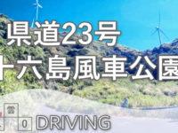 [車載カメラ] 上岡田から十六島風車公園への県道23号