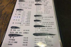 """出雲市の居酒屋""""凡蔵"""""""