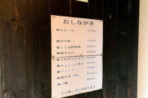 """出雲市の居酒屋""""絵夢"""""""
