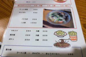 izumo_eat_tenngushi02