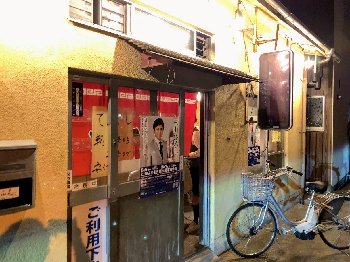 """出雲市のラーメン屋""""天串"""""""