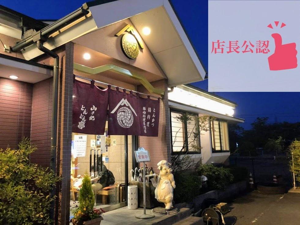 """出雲市の居酒屋""""とんとん"""""""