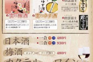 """出雲市の居酒屋""""とんとん亭"""""""