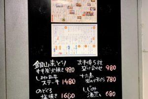 """出雲市の居酒屋""""ツバメヤ"""""""