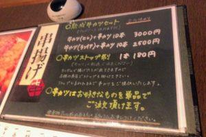 """出雲市の居酒屋""""串カツ 航流"""""""