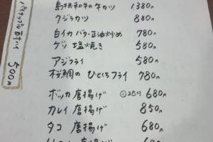 """出雲市の居酒屋""""よしだ屋"""""""