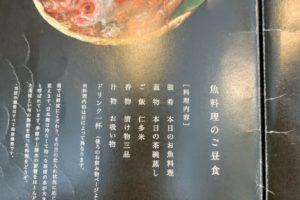 """出雲市のランチ""""葵"""""""