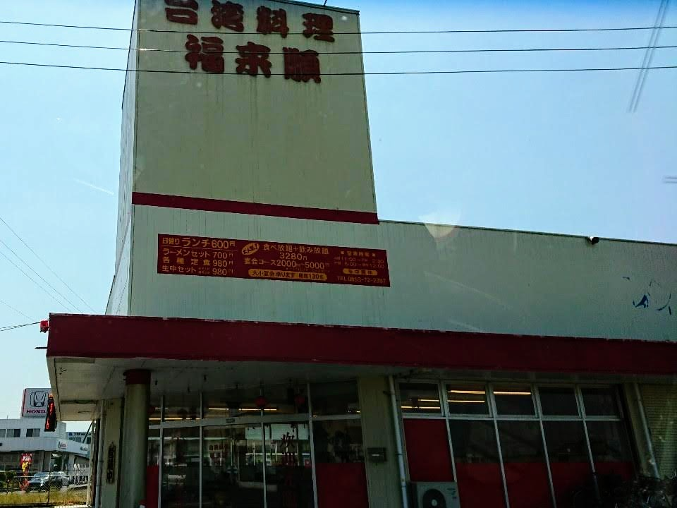 """出雲市のランチ""""福来順"""""""