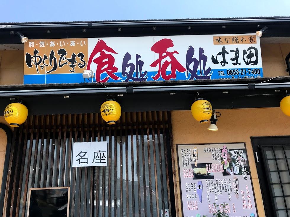"""出雲市のランチ""""はま田"""""""