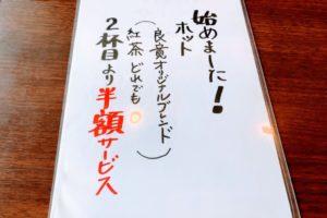 """出雲市のランチ""""良寛"""""""