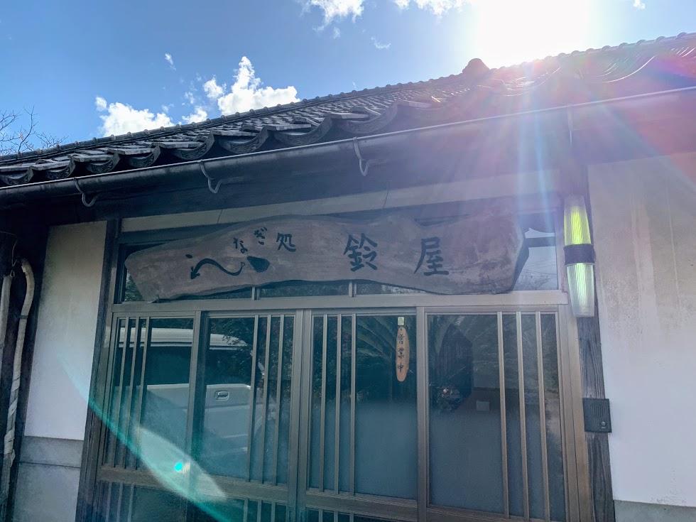 """出雲市のランチ""""鈴屋"""""""