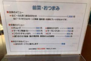 """出雲市のランチ""""魚見坂"""""""