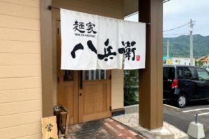 """出雲市のラーメン""""麺屋 八兵衛"""""""