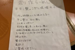 """出雲市のラーメン""""空海"""""""