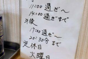 """出雲市のラーメン""""ラーメン 来宝"""""""