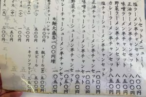 """出雲市のラーメン""""新幹線ラーメン"""""""