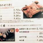 """出雲市の飲食店""""出船寿し"""""""