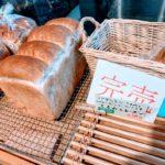 """出雲のパン屋""""ルバーブ"""""""