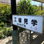 """出雲そば""""波積屋"""""""