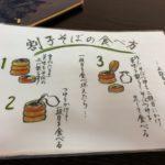 """出雲そば""""一福神門通り店"""""""
