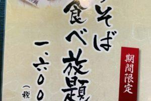 """出雲市のそば""""そば縁"""""""