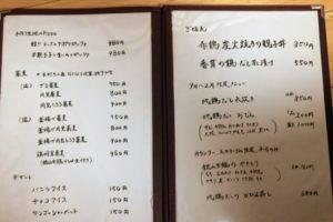 """出雲市の居酒屋""""居酒屋 明日香"""""""