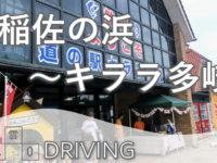 [車載カメラ] 稲佐の浜から道の駅キララ多伎までのくにびき海岸道路ドライブ