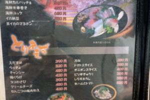 "出雲市の居酒屋""Ocean Dining 海豚"""