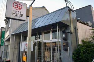 """出雲市の居酒屋""""十五屋"""""""