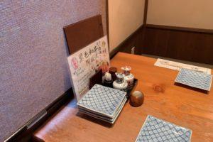 izumo_eat_shinmon_04