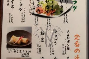 izumo_eat_shinmon_06