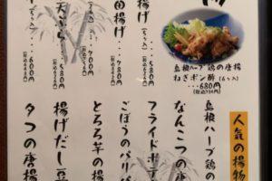 izumo_eat_shinmon_08