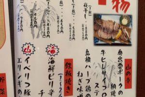 izumo_eat_shinmon_09