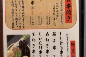 izumo_eat_shinmon_10