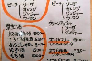 """出雲市の居酒屋""""わら焼さとう"""""""