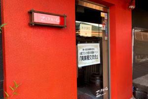 """出雲市の居酒屋""""DINING&BAR ZIPANG(じぱんぐ)"""""""