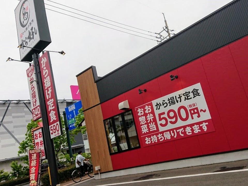 """出雲市のランチ""""から好し"""""""