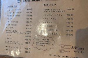 """出雲市のランチ""""食堂cafe みらく。"""""""