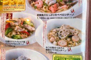 """出雲市のランチ""""モッチモパスタ 出雲店 """""""