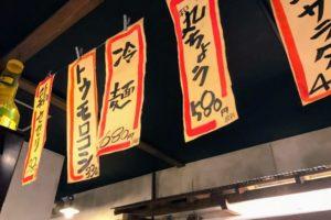 """出雲市の飲食店""""べことん"""""""