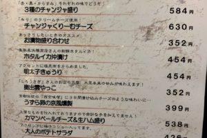 """出雲市の居酒屋""""炉端かば 出雲店"""""""