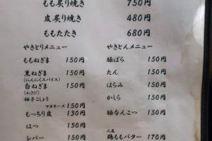 """出雲市の居酒屋""""青木屋"""""""