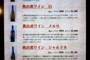 """出雲市の居酒屋""""いづものSAKABA"""""""