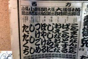izumo_eat_torako011