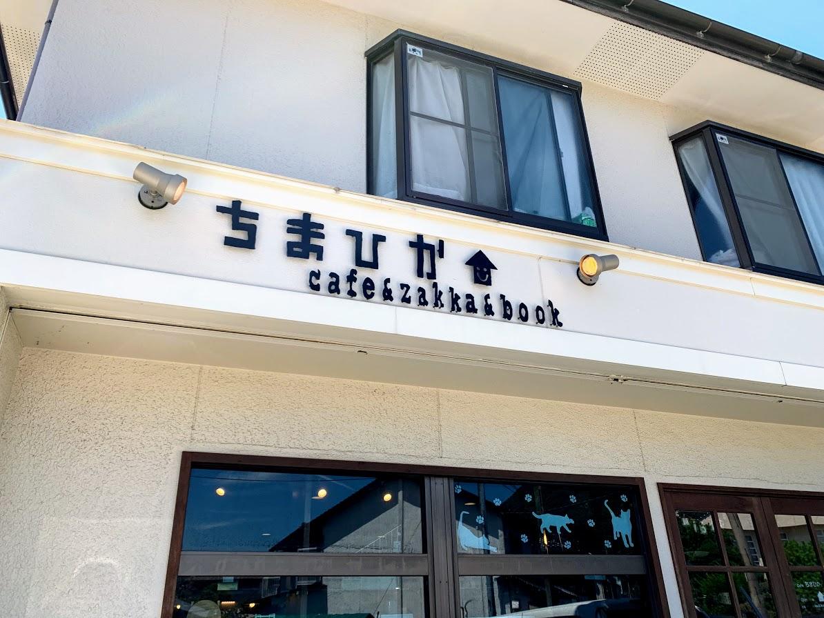 """出雲市のランチ""""ちまひか"""""""