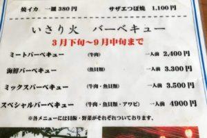 """出雲市のランチ""""日御碕ドライブイン"""""""