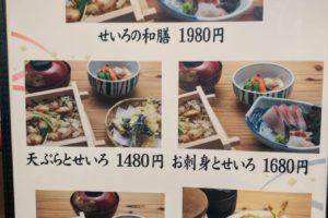 """出雲市のランチ""""厨房三菜膳"""""""