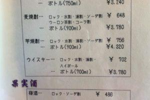 """出雲市のランチ""""武志屋本店"""""""
