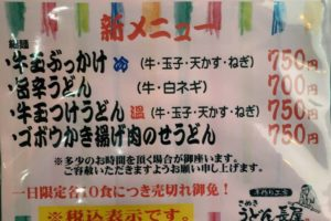 """出雲市のランチ""""さぬきうどん・うどん長屋"""""""